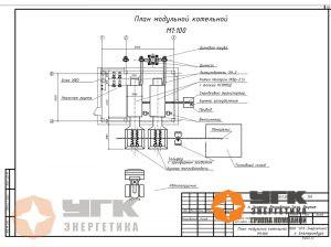 БМК Многотопливная_ 5 МВт